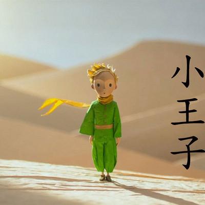 小王子 - Le petit prince
