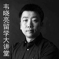 韦晓亮留学大讲堂