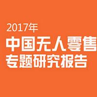 【艾媒轻听】中国无人零售商店市场将迎红利期 2019年市场规模预计超千亿