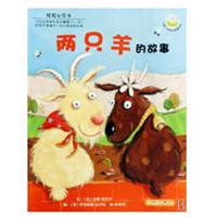 两只羊的故事