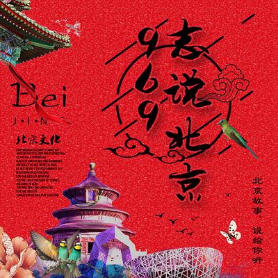 969志说北京