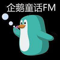 企鹅童话FM