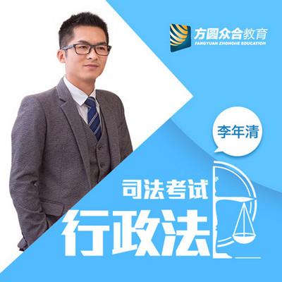 2017司法考试-课堂笔记-行政法-李年清