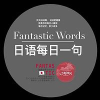 番西•日语每日一句•Fantastic Words