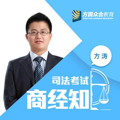 2017司法考试-课堂笔记-商经知-方涛