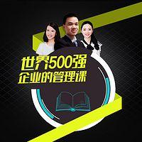 世界500强企业的管理课