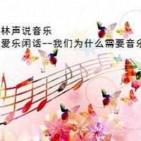 林声说音乐--爱乐闲话--我们为什么需要音乐