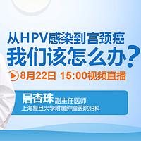从HPV感染到宫颈癌,我们该怎么办?