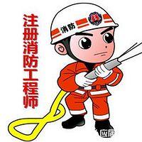 一级注册消防工程师《技术实务》内容培训