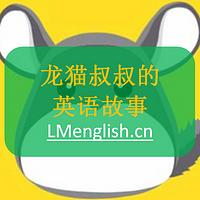 龙猫叔叔的英语故事