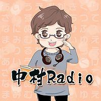 中村Radio|日本外教纯正日语电台