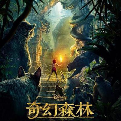 【童话城】奇幻森林