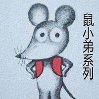 晚安故事-鼠小弟系列