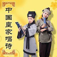 中国皇家唱诗   教育部指定小学生必背80首古诗词   边唱·边学·边背