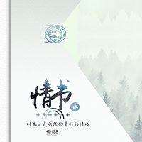 情书【忆语原创】