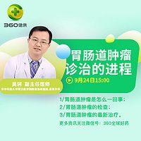 胃肠道肿瘤的诊治历程
