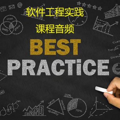 软件工程实践-课程音频