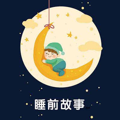 睡前故事-晚安小怪物