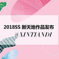 2018春夏上海时装周每日播报