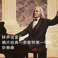 林声说音乐--唱片经典--李斯特第一钢琴协奏曲