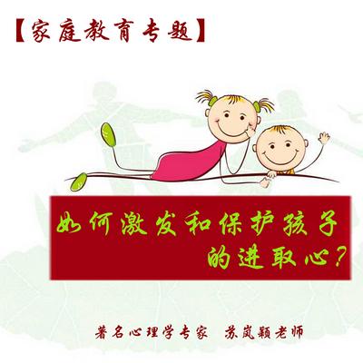 《如何激发和保护孩子的进取心?》   【家庭教育专题】系列公益解答