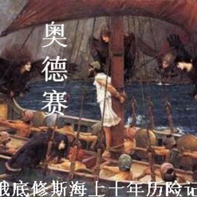 《奥德赛》大英雄俄底修斯十年海上历险记
