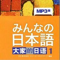 【大家的日语】一分钟记住日语单词