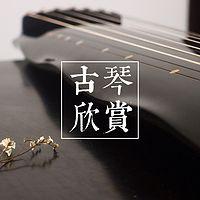 治愈系古琴音乐
