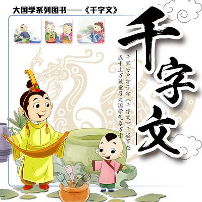 新编千字文-盛龙国学儿歌