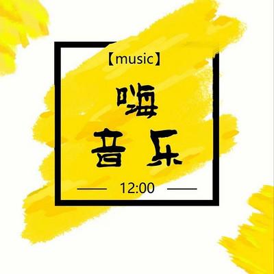 《嗨!音乐》