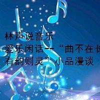 """林声说音乐--爱乐闲话--""""曲不在长,有韵则灵""""小品漫谈"""