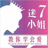 迷7小姐教你学会爱