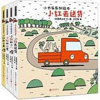 小卡车系列绘本(全4册)