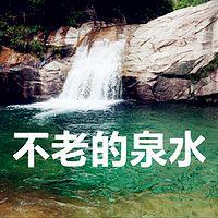 【晓月讲名著】不老的泉水
