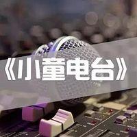 【小童周末】电台