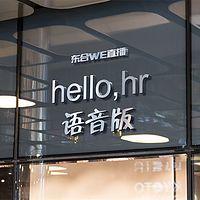 东合WE直播--hello,hr