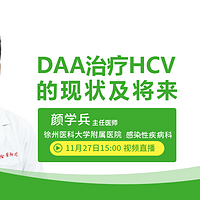 DAA药物治疗丙肝的现状及将来