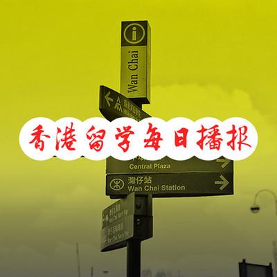 香港留学每日播报