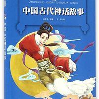 中国古代神话故事——小学生必读