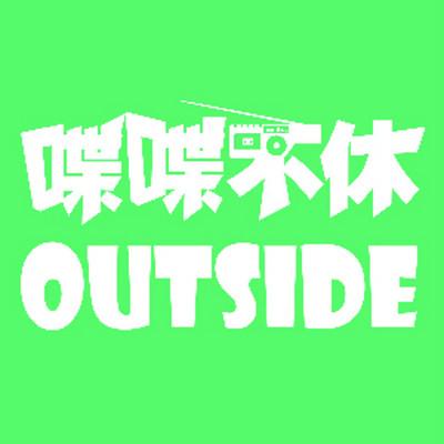 喋喋不休-OUTSIDE