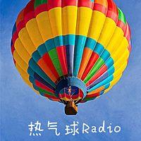 热气球Radio——有声故事