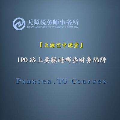 IPO要避哪些陷阱-广州天源税务师事务所