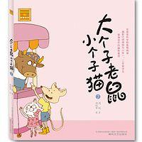 《大个子老鼠小个子猫》新课标制定阅读