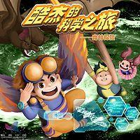 科普中国•酷杰的科学之旅--森林探险