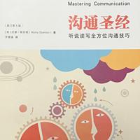 黄老师读书:沟通宝典