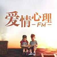 爱情心理FM