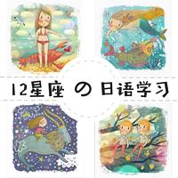 十二星座的日语学习