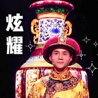撩收藏:官窑瓷器解密皇家生活日常
