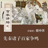 百家讲坛 易中天讲先秦诸子百家争鸣【全集】