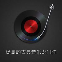 杨哥的古典音乐龙门阵